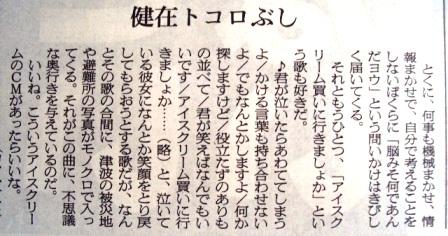 天野さん記事2