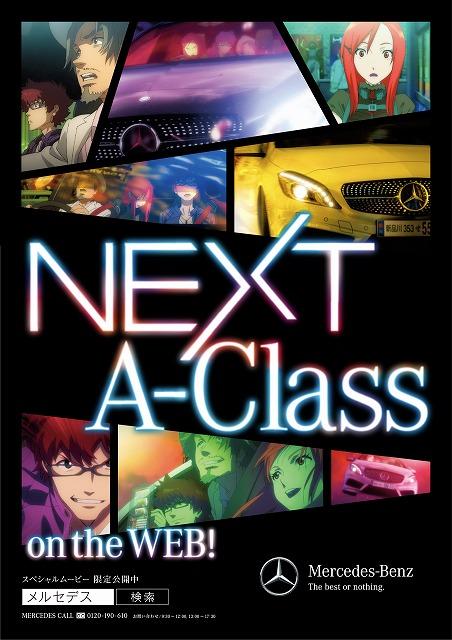 next a_poster