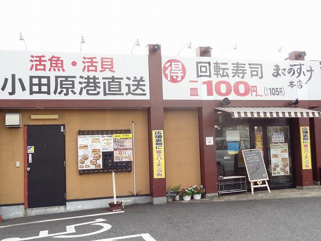 回転寿司まさのすけ本店