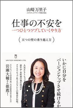 山崎さん本表紙