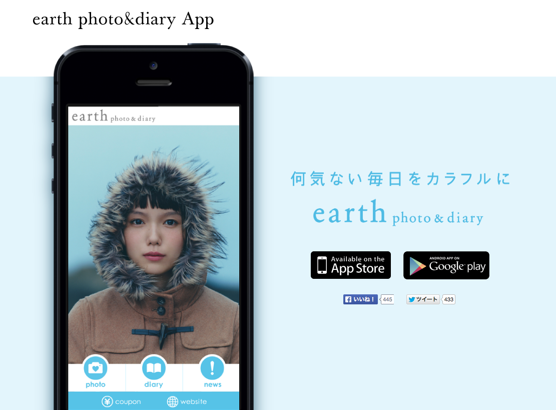 『earth photo & diary』