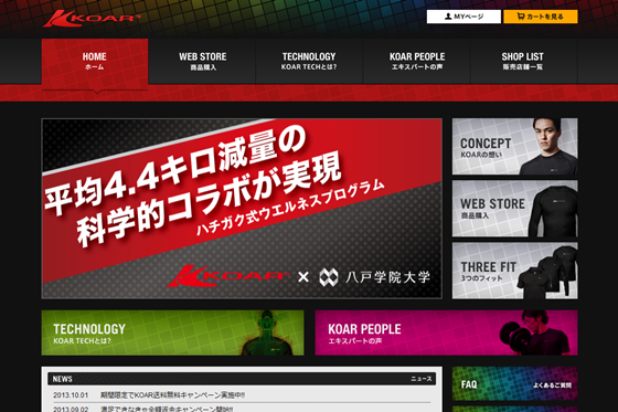 KOAR JAPAN OFFICIAL WEBSITE1