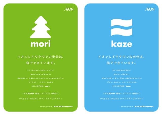 kaze&mori