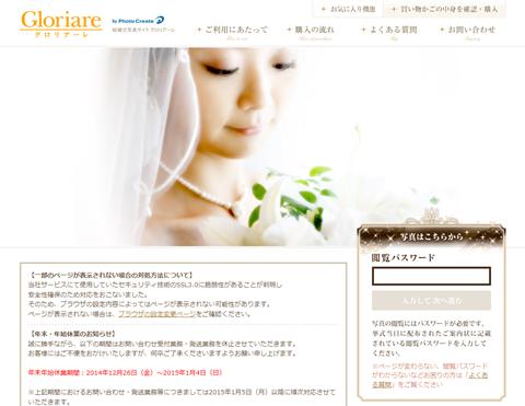 グロリアーレ(結婚式写真サイト)TR