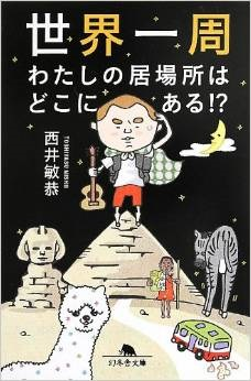 世界一周わたしの居場所はどこにある!?」幻冬舎  (2013/7/5発売)