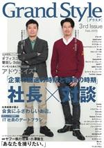 『Grand Style』3号