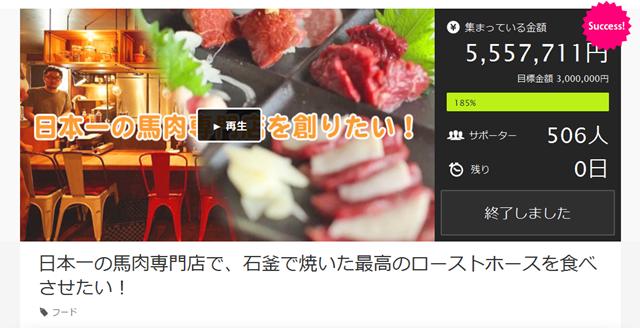 日本一の馬肉専門店で、石釜で焼いた最高のローストホースを食べさせたい!②