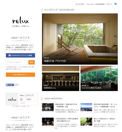 relux(https://rlx.jp/)