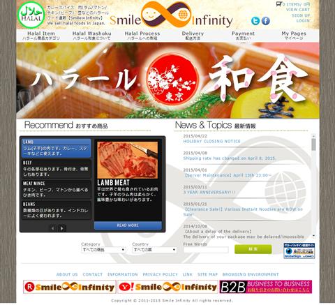 HALAL ハラールフード通販【Smile∞Infinity】(http://www.smile-8.jp/)