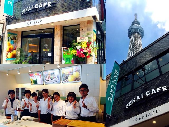 sekaicafe2押上店