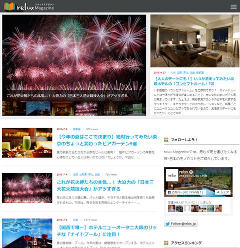 relux Magazine 旅行キュレーションメディア