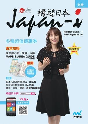 「Japan-i 畅游日本」訪日中国人観光客向け無料ガイドブック