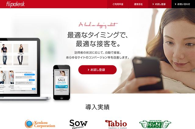 Flipdesk web site