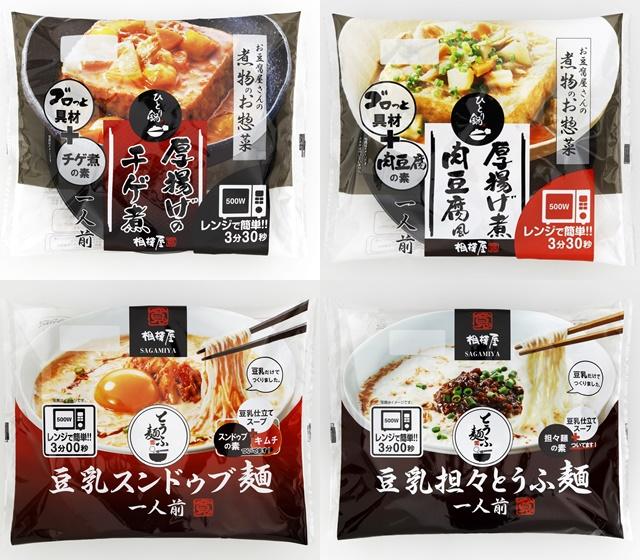 スナック豆腐各種