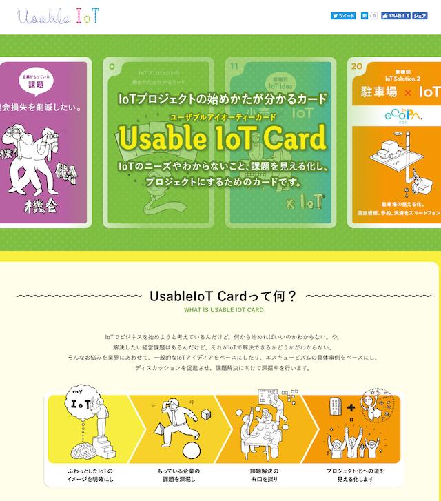usableiotcard2