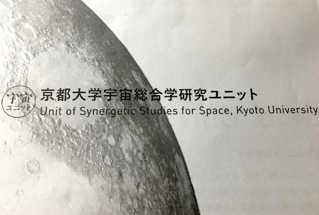 今秋から立ち上がった「京都大学宇宙総合学研究ユニット」のプロジェクトメンバーとしても稼働中