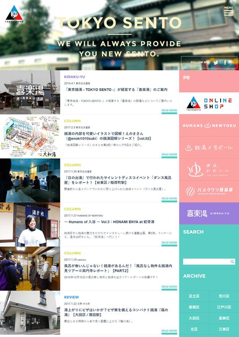 東京銭湯-TOKYO SENTO- Webサイト