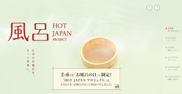 「HOT JAPAN PROJECT」のホームページ